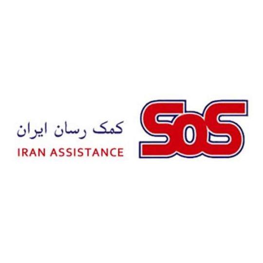 بیمه کمک رسان ایران