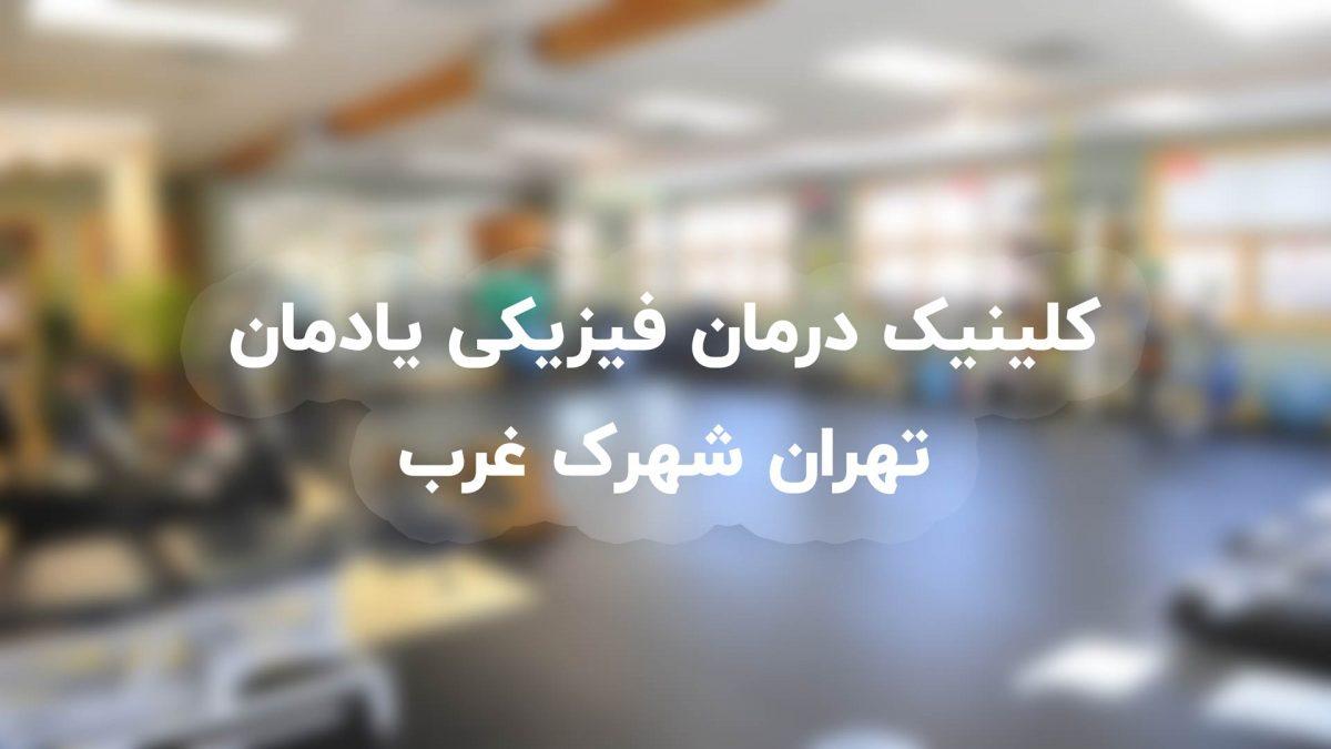 کلینیک درمان فیزیکی شهرک غرب تهران