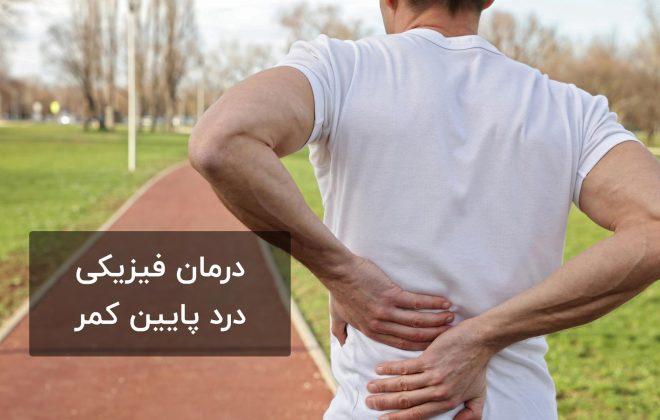 درمان فیزیکی درد پایین کمر