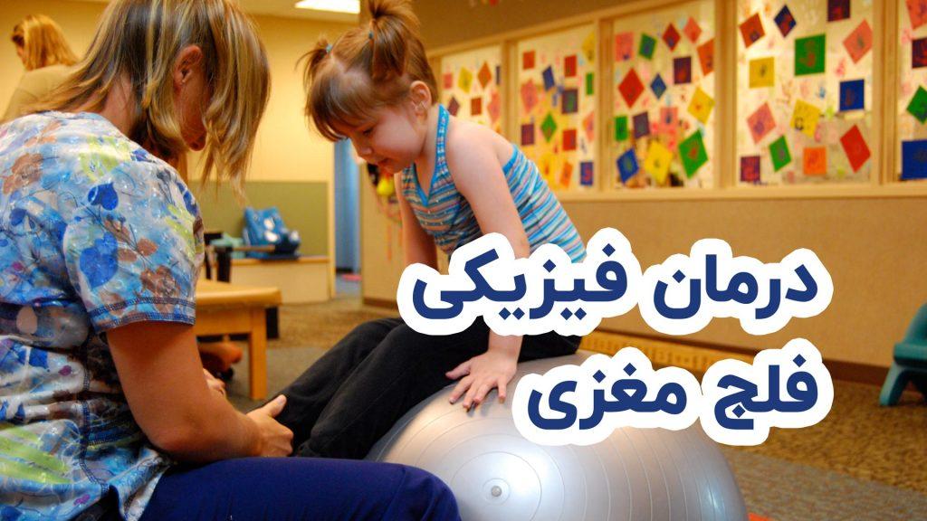 درمان فیزیکی فلج مغزی
