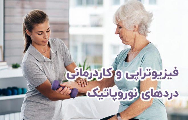 درد های نوروپاتیک و فیزیوتراپی