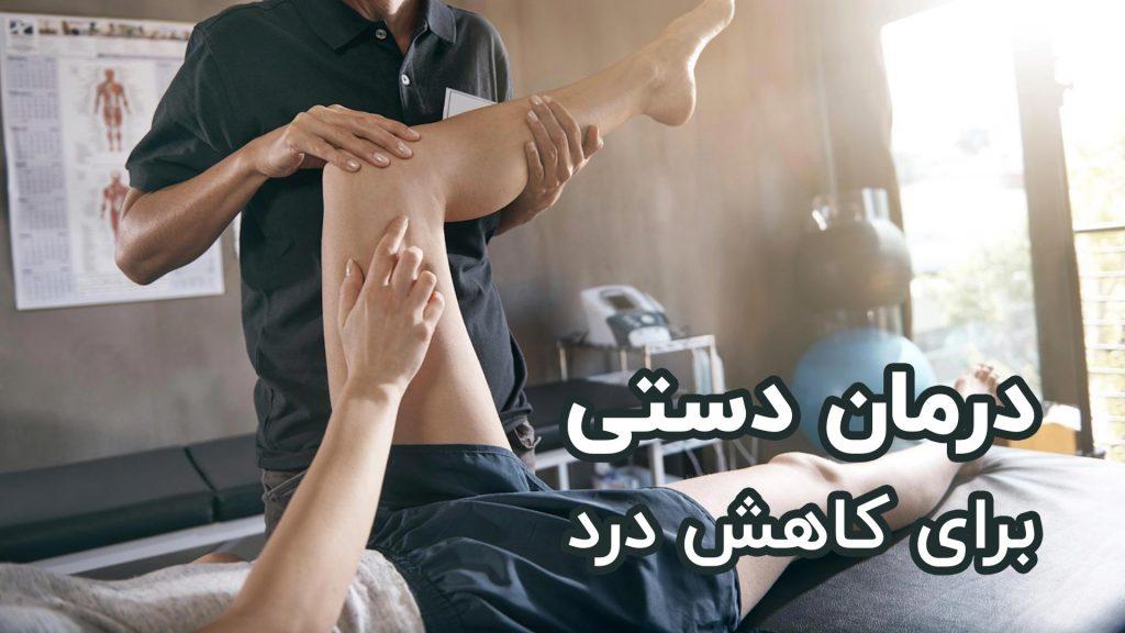 درمان دستی برای کاهش درد