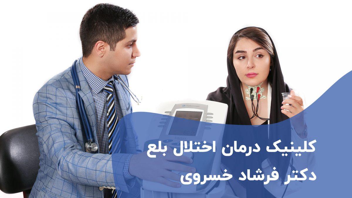 درمان اختلال بلع دکتر فرشاد خسروی