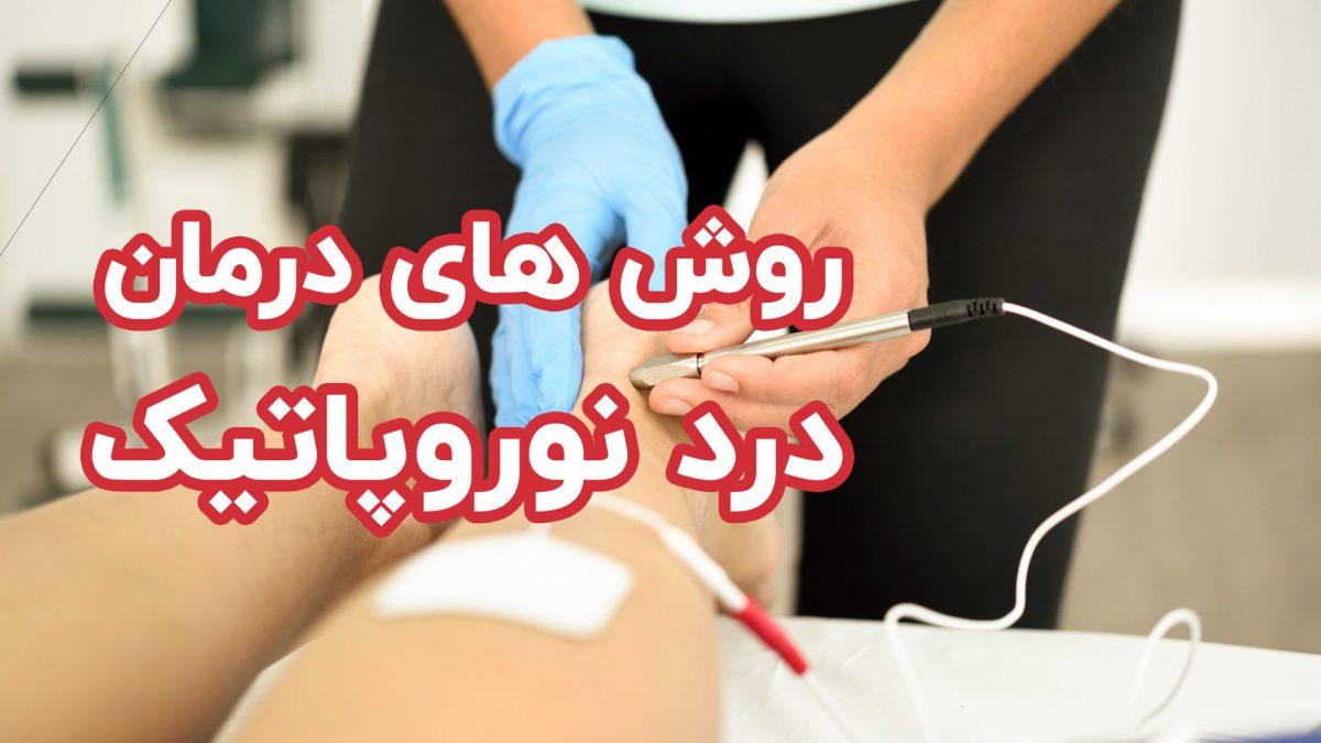 روش های درمان درد نوروپاتیک
