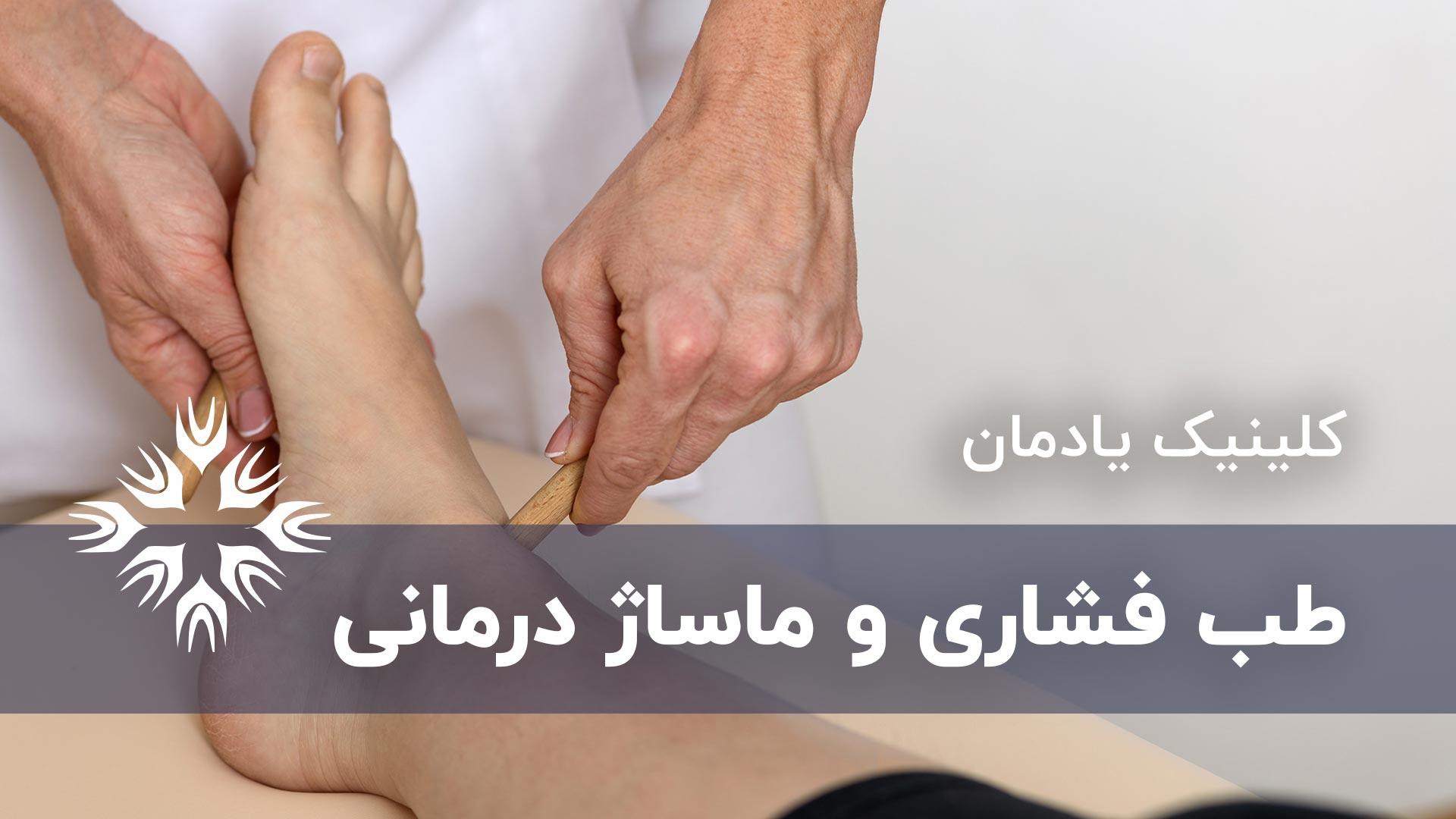 طب فشاری و ماساژ درمانی