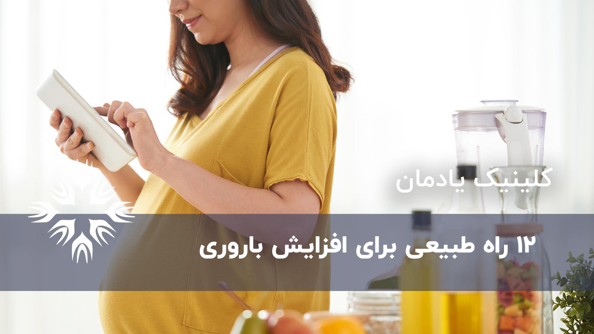 12 راه طبیعی درمانی برای افزایش باروری