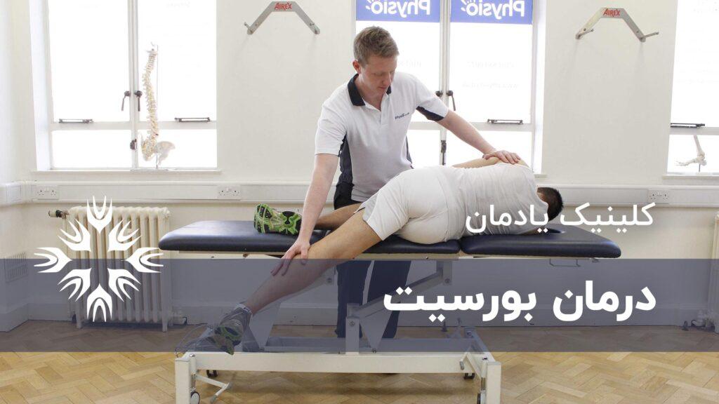 درمان فیزیوتراپی بورسیت