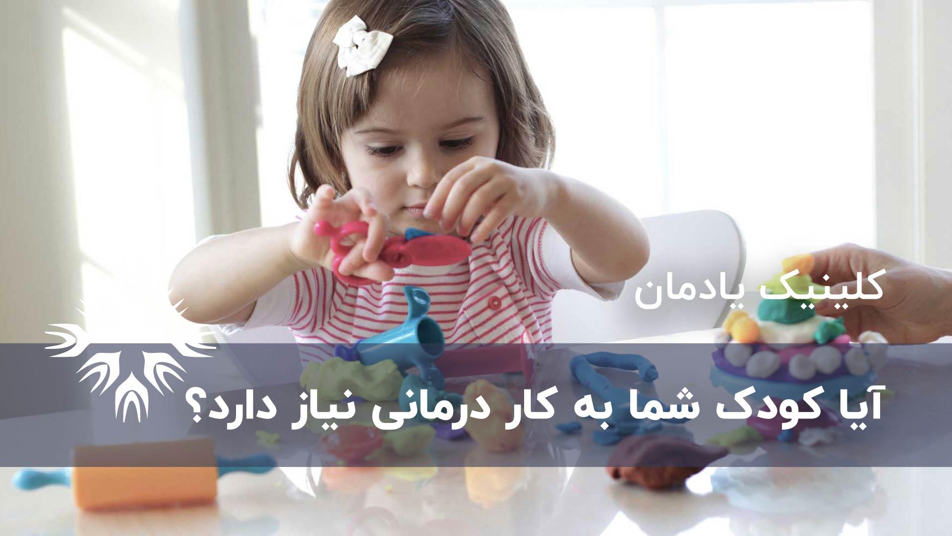 آیا کودک شما به کار درمانی نیاز دارد؟