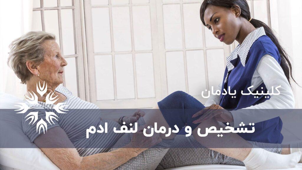 تشخیص و درمان لنف ادم و راه های پیشگیری