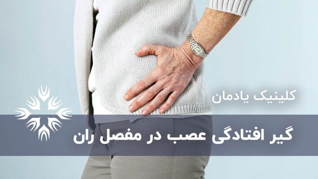 گیر افتادگی عصب در مفصل ران