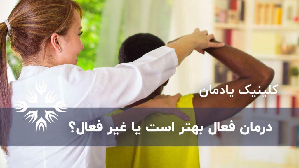 درمان فعال بهتر است یا غیر فعال